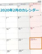 202002calendar.jpg