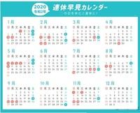 2020CAL02.jpg