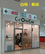 CutOnlyClub02.jpg