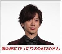 DAIGO02.jpg