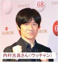 内村光良さん(ウッチャン).jpg