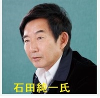 IshidaJ03.jpg