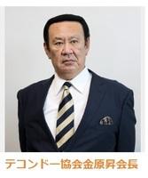 Kanehara02.jpg