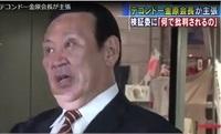 Kanehara03.jpg