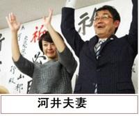 Kawaifusai02.jpg