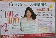 LiLiCo02.jpg