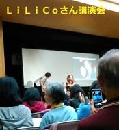 LiLiCo05.jpg