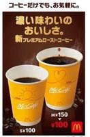 Maccoffee02.jpg