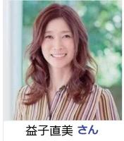 MasukoNaomi.jpg