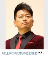 Miyasako02.jpg
