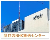 NHKcenter03.jpg