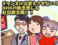 NHKkohaku03.jpg