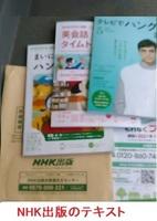 NHKtext02.jpg