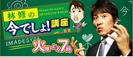 O_Hayashi02.jpg
