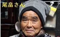 Obata03.jpg
