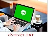 PCLINE02.jpg