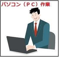 PCwork02.jpg