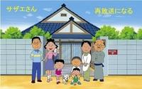 Sazaesan003.jpg
