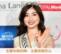 TsutiyaHonoka02.jpg