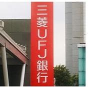 UFJBK02.jpg