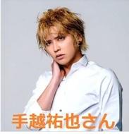U_Tegishi.jpg