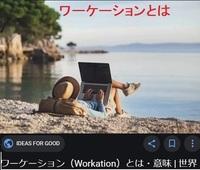 Workation02.jpg