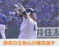 Yamakawa02.jpg