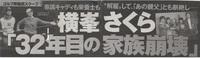 Yokomine02.jpg