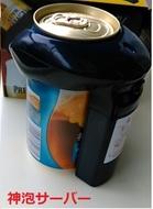 beerserver2.jpg