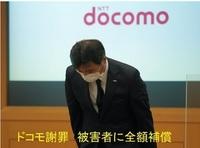 docomo02.jpg