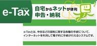 e-Tax2019.jpg
