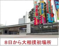 hatsubasyo08.jpg