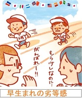 hayaumare02.jpg
