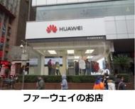 huawei03.jpg