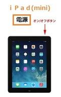 iPadPwer02.jpg