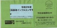 influenza20.jpg