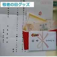 keiro2019-2.jpg