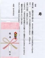 keiro2020.jpg