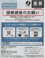 kokusei2020.jpg
