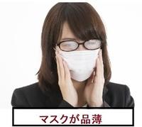 mask03.jpg