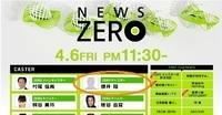newszero02.jpg