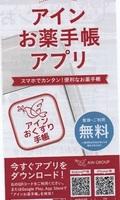okusuri02.jpg