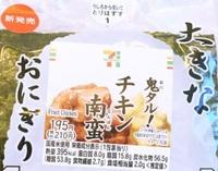 onitaru02.jpg