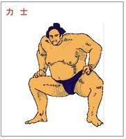 rikishi02.jpg