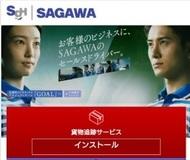 sagawanise03.jpg