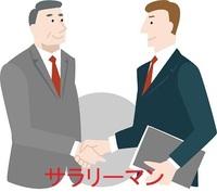 salaryman02.jpg