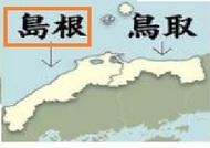 shimaneken.jpg