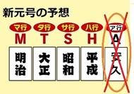 shingengo03.jpg