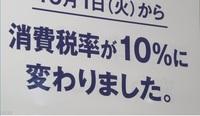 shouhizei02.jpg