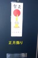 syogatsu21.jpg